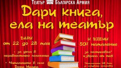 Билети на половин цена срещу дарена книга предлага Военният театър