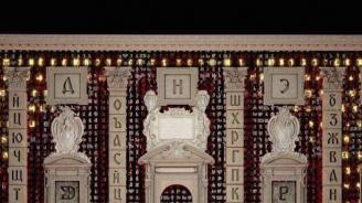 България избра Рим за едно от най-значимите си културни събития по време на българското европредседателство