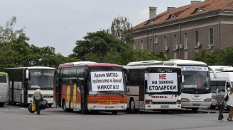 Автобусните превозвачи излязоха на протест (снимки)