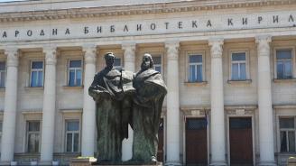 """Ремонтират покрива на Националната библиотека """"Св. Св. Кирил и Методий"""""""