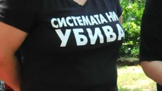 Протестираща майка: Удариха дъното с обвинението в грантаджийство, как не ги е срам