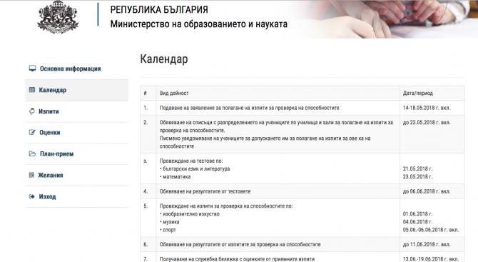 МОН свали резултатите от първото класиране след VII клас. Министърът бесен, че пак има грешки, заплаши с наказания (видео+снимки)