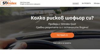 Онлайн платформа ни дава възможност да определим шофираме ли безопасно