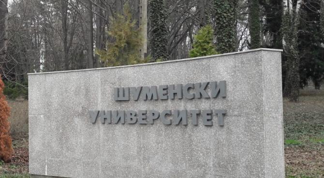 Две нови специалности са разкрити в Шуменския университет