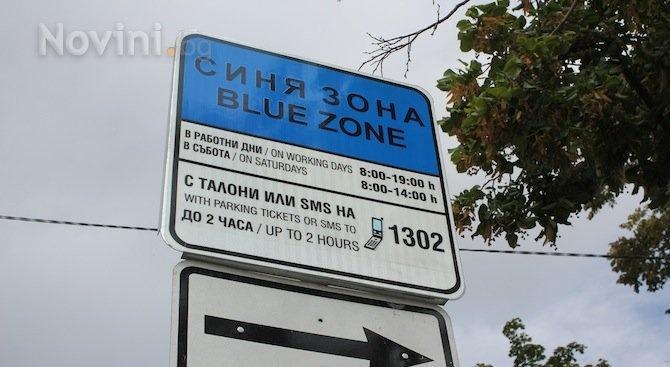 """""""Синята зона"""" в центъра на Варна започва да работи реално"""