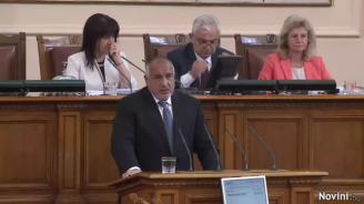 Борисов се отчете за Председателството ни в НС. Нека сега обаче не изпускаме шанса си да наградим доверието към България, призова той (видео)