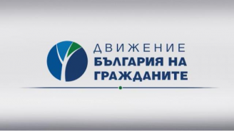 """От """"Движение България на гражданите"""" поискаха оставки"""