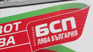 """БСП ще представи проект на """"Визия за България"""""""