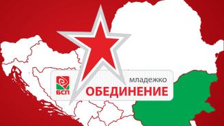 Корнелия Нинова и Младежкото БСП организират кръгла маса на Бузлуджа