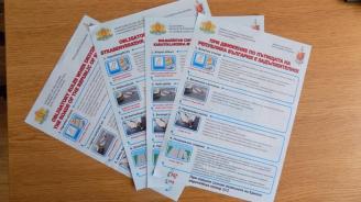 Учат с листовки чужденците как се шофира в България (снимки)