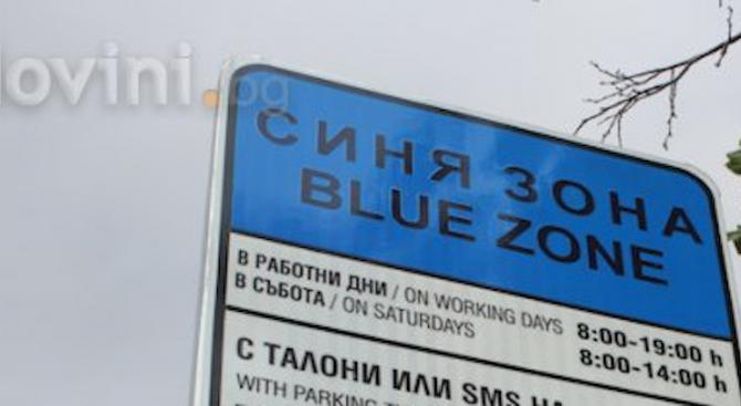 """От днес работното време на """"Синя зона"""" в Пазарджик се"""