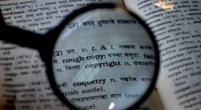 Обучават гимназисти на авторско право