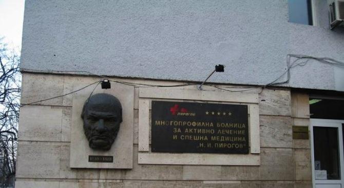 """Една от най-големите болници в страната - """"Пирогов"""", се оказа"""