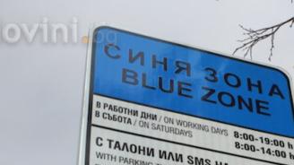 """""""Синята зона"""" в Пазарджик от днес е с по-дълго работно време"""