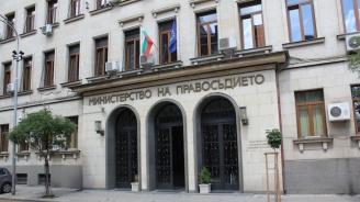 Падна сайтът на Министерството на правосъдието (обновена+снимка)