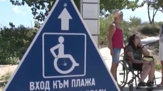 Как се ходи с инвалидна количка на плаж