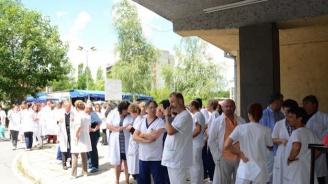 Медици от Враца излязоха на протест