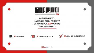 Удължава се приемът на заявките за бизнес наградите BAAwards'2018