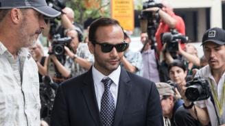 14 дни затвор за бивш съветник на Тръмп, дал лъжливи показания