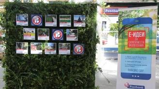 Пощенска банка участва с дигитален зелен кът в PARK(ing) Day 2018