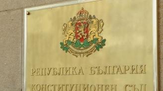 БСП внесe жалба в Конституционния съд срещу промените в АПК