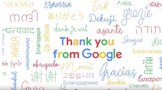 Google става на 20 години