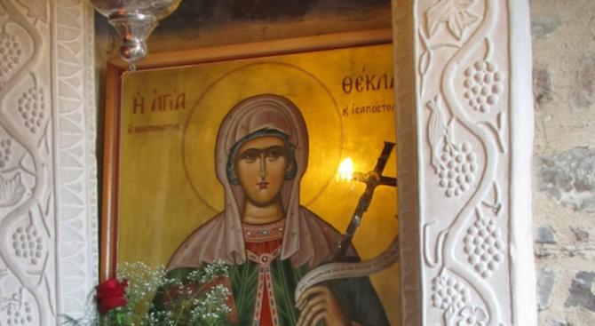 На 24 септември църквата почита паметта на Света Текла -