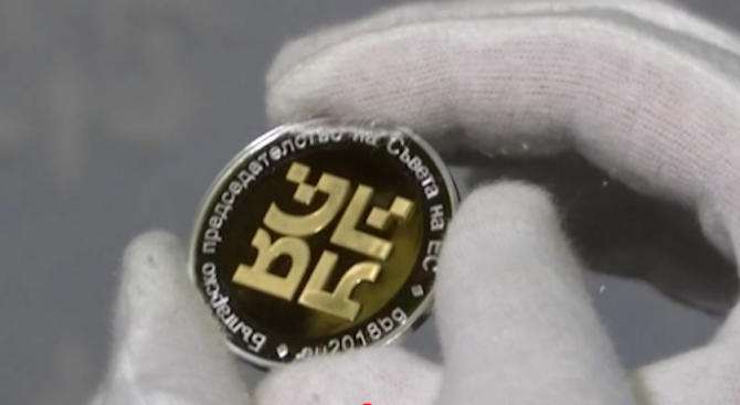 Монетата от 10 лв., пусната в чест на Българското европредседателство,