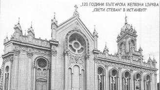 120 години от въздигането на българската желязна църква в Истанбул