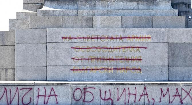 ИБ на БСП осъди остро поругаване на паметника на Съветската армия в София
