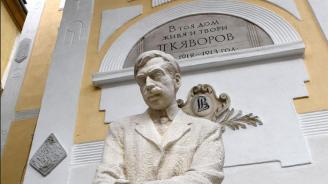 Продават на търг къщата на Яворов