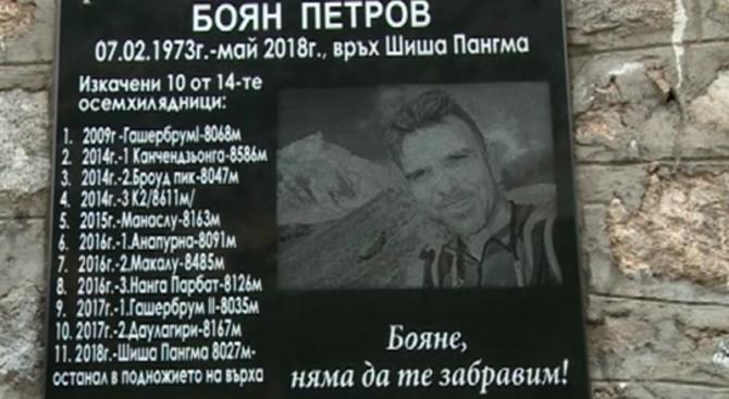 Алпинисти ветерани поставиха паметна плоча на Боян Петров на фасадата
