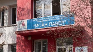 """МЗ разпореди извеждане на пациентите от Хематологична болница """"Йоан Павел"""""""