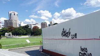 "Надпис ""Локо София"" се появи на Мемориала на мира в Хирошима (видео)"