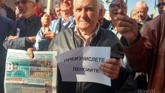 Десетки пенсионери на протест пред МС: Не можем да живеем вече с тези стотинки (снимки+видео)