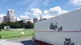 """Стана ясно кой написа """"Локо София"""" на Паметника на мира в Хирошима"""