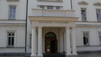 Правната комисия прие придобито чрез престъпна дейност имущество да се отнема в полза на държавата
