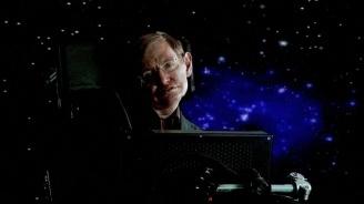 """Кръжок по астрономия на тема """"Вселената след Стивън Хокинг"""" ще се състои във Физическия факултет на СУ"""
