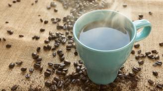 Специалисти откриха още една полза от редовната консумация на кафе