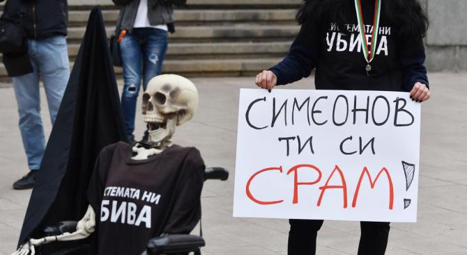 В Пазарджик се провежда протест с искане за оставката на