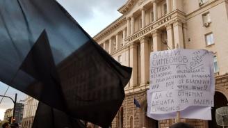 Четвърти ден на протест срещу Валери Симеонов