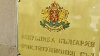 Избират съдии в Конституционния съд от квотата на съдебната власт