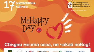 17 благотворителна кампания McHappyDay