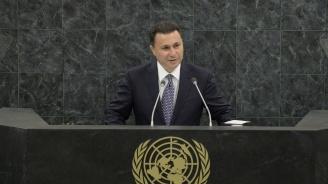 Македонски депутати спасиха мандата на осъдения експремиер Никола Груевски