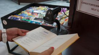 Над 1600 книги ще постъпят във фондовете на регионалната библиотека в Сливен