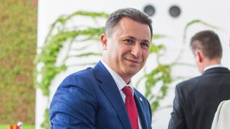 Издадоха заповед за арест на Никола Груевски