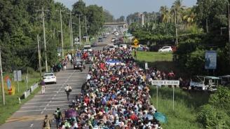 Над 1500 души от колоната мигранти в Мексико пристигнаха на границата със САЩ