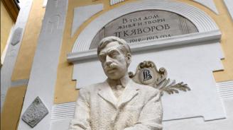 Отварят офертите за продажбата на къщата на Яворов