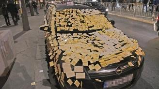 Облепиха с мемори стикери неправилно паркиран автомобил (снимки)