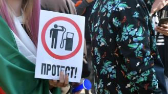Продължават протестите заради цените на горивата и ниските доходи (обновена)